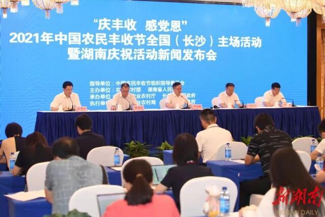 2021年中国农民丰收节湖南主场活动安排